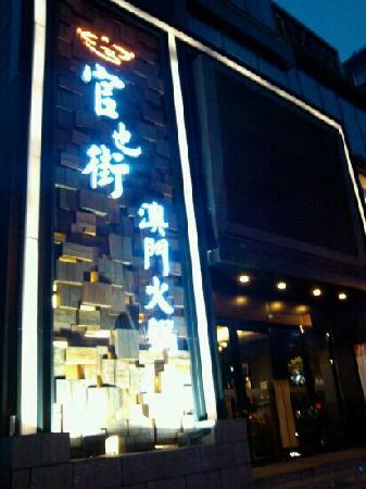 Guan Ye Jie AoMen Hotpot (DongZhiMen)