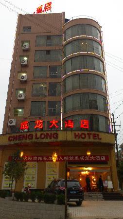Chenglong Hotel: 酒店门口