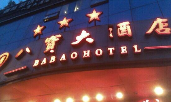 Chengdu Babao Grand Hotel: 成都八宝大酒店