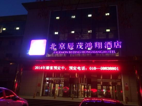 Hongxiang Hotel: 外观