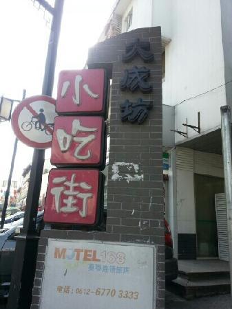 大成坊小吃街