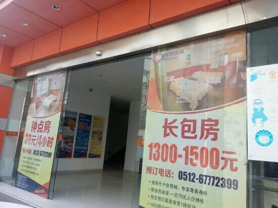 99 Inn Yiwu Wholesale Market