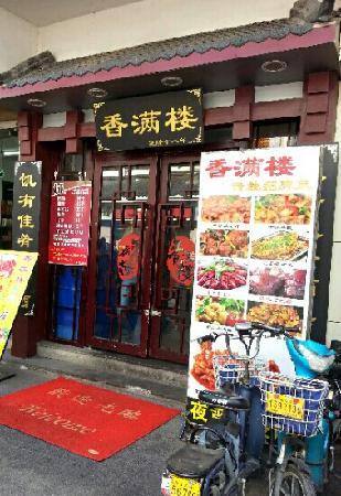 XiangManLou Hotel (Liang Qing Road)