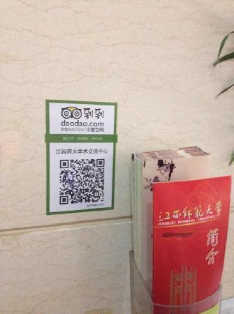 Yuanzhongyuan Hotel: 二维码