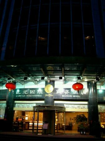 Qianyuan International Business Hotel: 气势不错