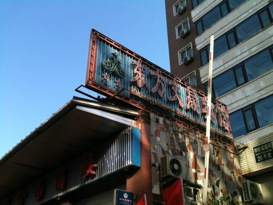 Dongfang Wensheng Hotel