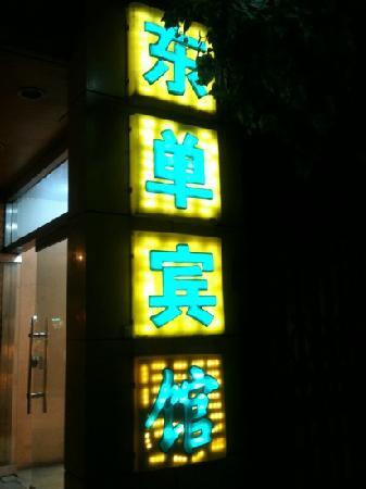 Zhong An Inn (Dong Dan Hotel): 东单宾馆