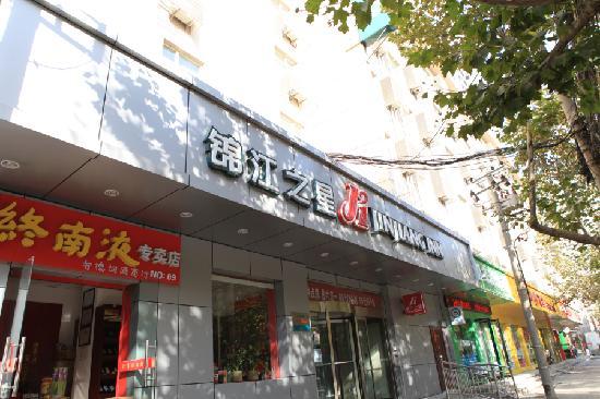 Jinjiang Inn Xi'an Dayan Tower: 大雁塔店外部环境