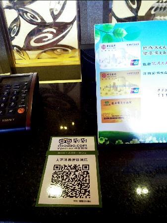 Dazheng Hot Spring Holiday Hotel: 二维码