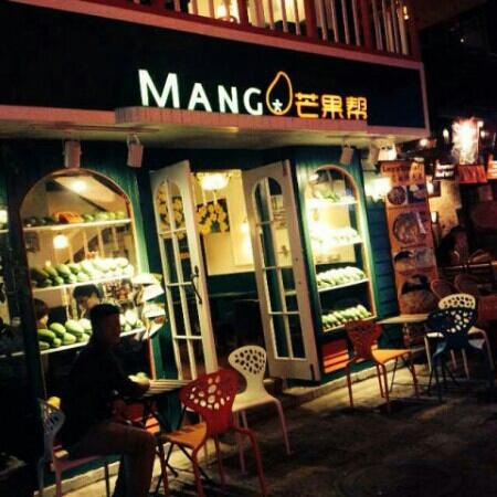YangShuo MangGuo Bang NaiCha: 芒果帮