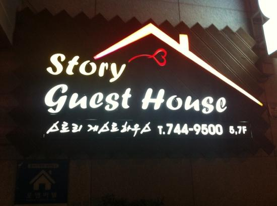 Story Guesthouse : logo
