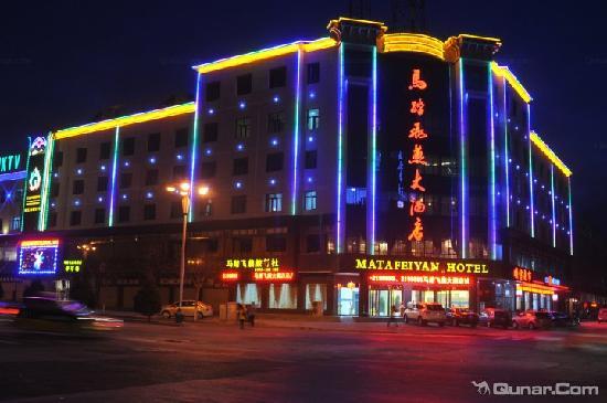 Mata Feiyan Hotel