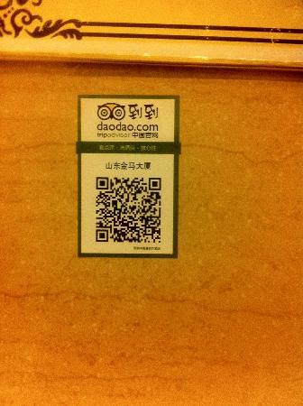 Shandong Jinma Mansion: 金马大厦