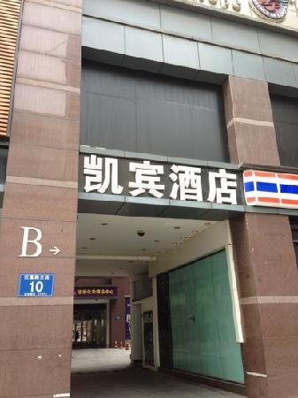 Kaibin Hotel (Chengdu Xiangbin): 酒店大门