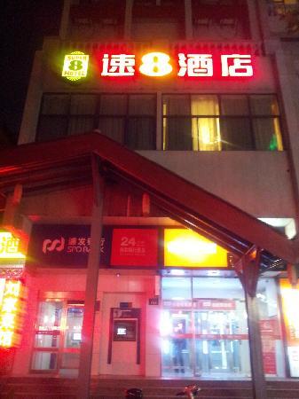 Super 8 Hangzhou Nansong Yujie : 外观夜景
