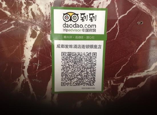 Aiwei Hotel (Chengdu Yinzuo): 1