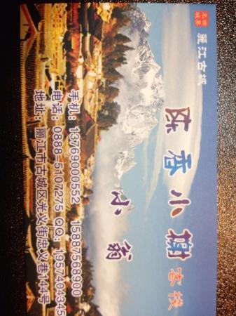 Jiaju Inn Chenxiang Xiaoxie: 名片