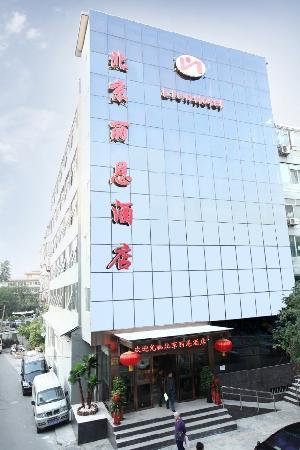 Beijing Lien Hotel: 门头