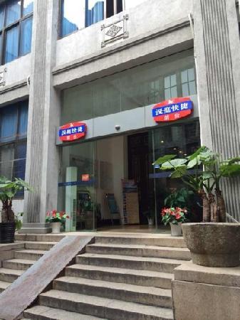 Hanting Express Hangzhou Zhongshan Middle Raod: 汉庭中山路店