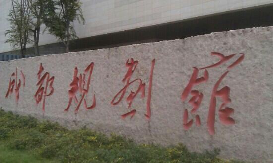 ChengDu GuiHuaGuan