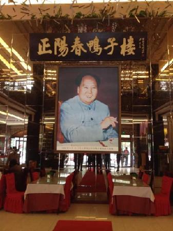 Zheng YangChun YaZi Lou (FuMin Road)