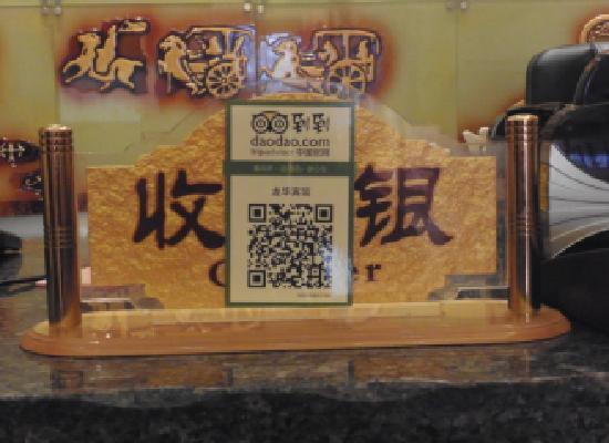 Yakeshi, China: 二维码