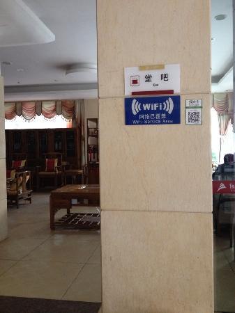 Xingwen Hotel: 二维码扫描