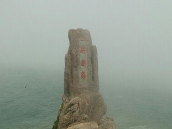 Chengshantou Scenic Resort: 成山头的好运角