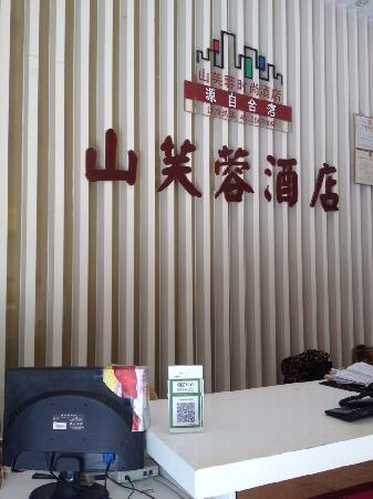 Shanfurong Fashion Hotel: 二维码照片