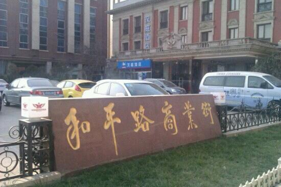 HePing Lu ShangYeJie