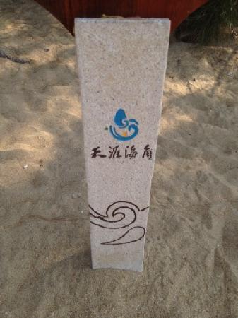 Tianya Haijiao: 天涯海角