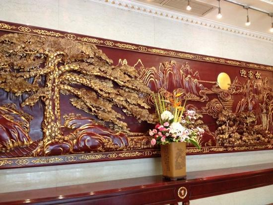 Quanzhou Hotel: 大堂迎客松图
