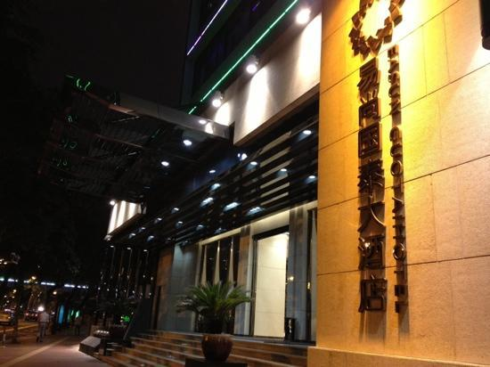 Easun Guotai Hotel : 国泰酒店