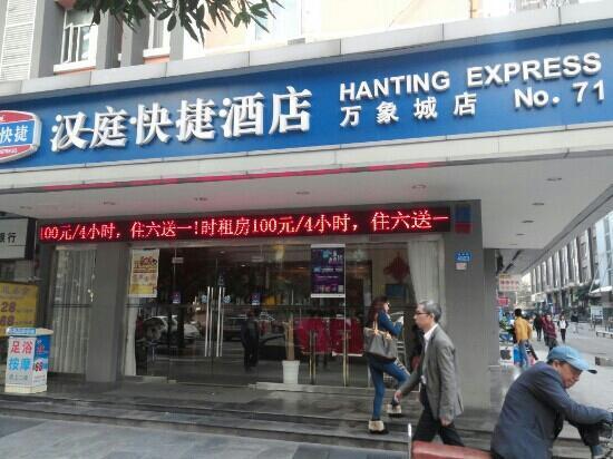 Hanting Express Shenzhen Wanxiang City : 店面