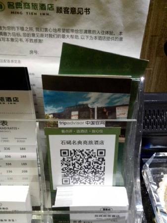 Shijie Mingdian Business Hotel: 到到贴纸