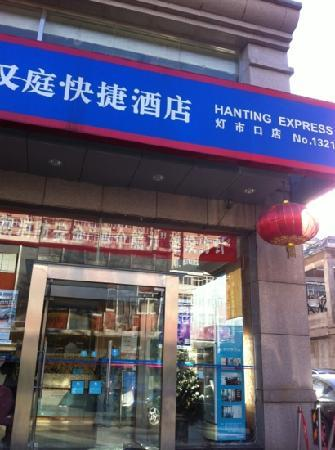 Hanting Express Beijing Dengshikou: 汉庭灯市口店