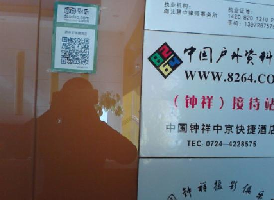 Zhongxiang, Cina: 1
