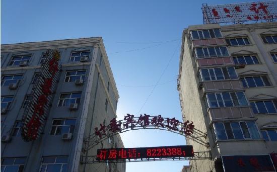Jiwei Hotel: 宾馆外部