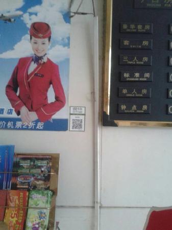 Honglin Hotel: 二维码