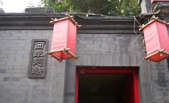 XiDan Chi Ku (XiDan)