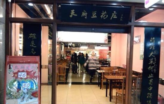 TianFu DouHua Zhuang (XiDan)