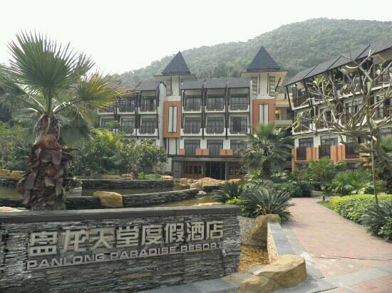 Panlong Paradise Resort: 环境优美