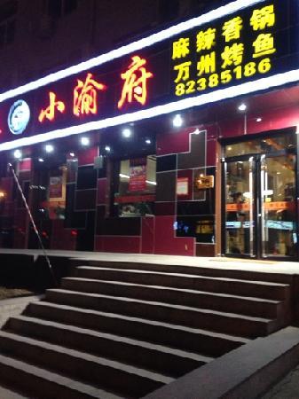 Xiao Yu Fu Spicy Pot Wanzhou Fish (Erlizhuang)