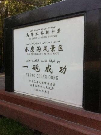 Shuimogou Park: 碑文