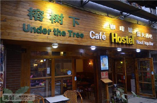 Rong Shu Xia Hostel: 门面