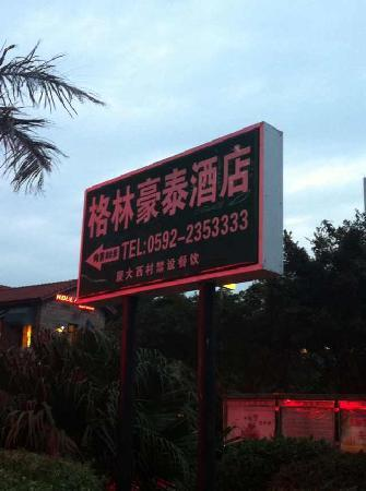 GreenTree Inn Xiamen University Business Hotel: 指示牌
