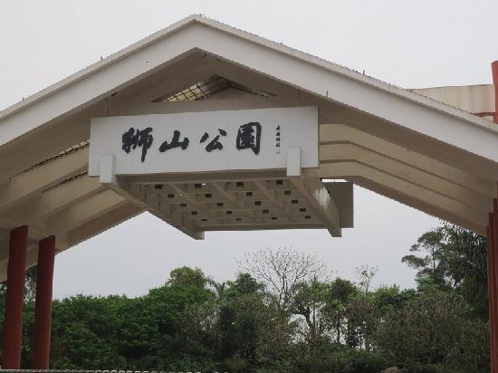 Shishan Park: 狮山公园