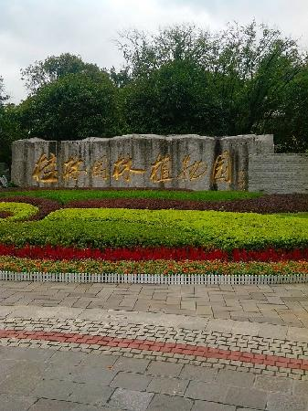 Guilin Botanical Garden: 桂林植物园