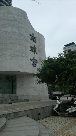 Nanzhu Palace: 南珠宫