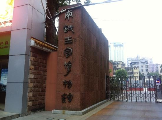 Museum of the Western Han Dynasty Mausoleum of the Nanyue King : 大门